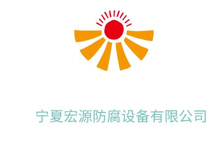 宁夏宏源防腐设备有限公司