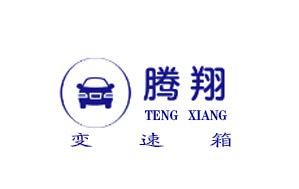 寧夏騰翔自動變速箱維修站