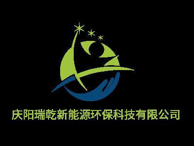慶陽瑞乾新能源環保科技有限公司