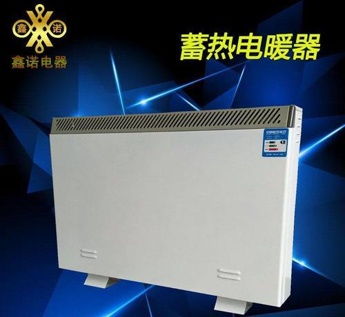 蓄热电暖气、黑龙江博宇科技生产蓄热电暖气、蓄热电暖器