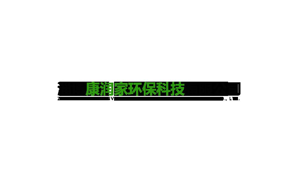 淄博康润家环保科技k8凯发