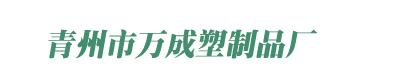 青州市萬成塑制品廠