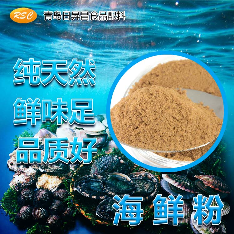 山东青岛食品级海鲜粉生产厂家请咨询青岛日昇昌