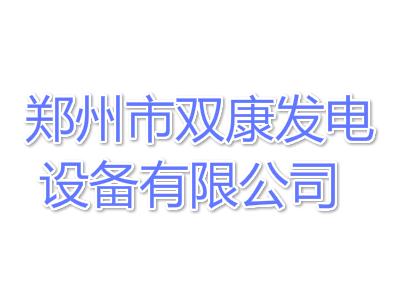 鄭州(zhou)市雙康發電設備有(you)限公(gong)司
