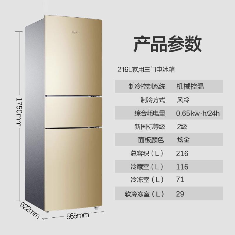 陇南海尔三开门冰箱-知名的海尔三开门冰箱销售商当属毓祥海尔