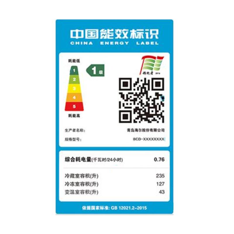甘肃海尔冰箱-甘肃质量星游2注册的海尔冰箱出售