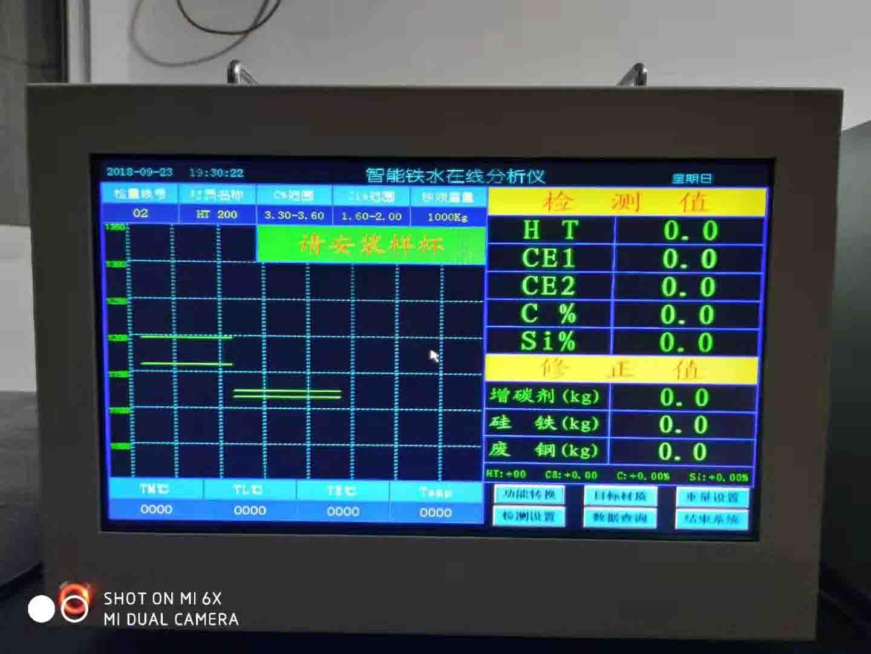 炉前分析仪|炉前分析仪多少钱