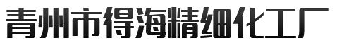 青州市得海精细化工厂