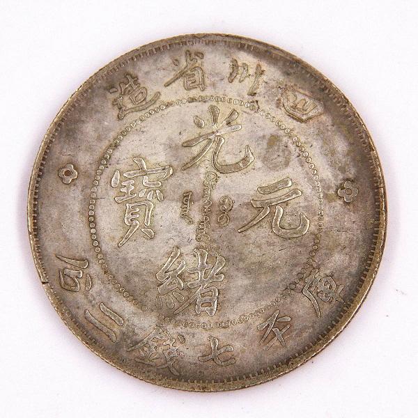 云南錢幣免費鑒定機構_云南有口碑的錢幣鑒定推薦