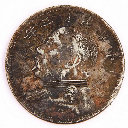 钱币免费鉴定专家_有口碑的钱币鉴定就在艺隆拍卖
