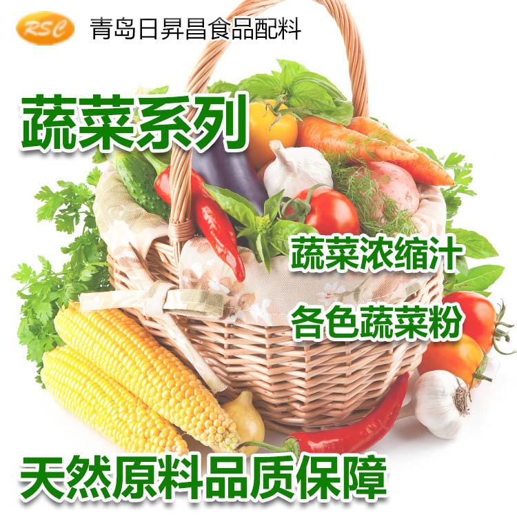 济宁蔬菜浓缩汁水果浓缩汁厂家推荐青岛日昇昌优质供应商