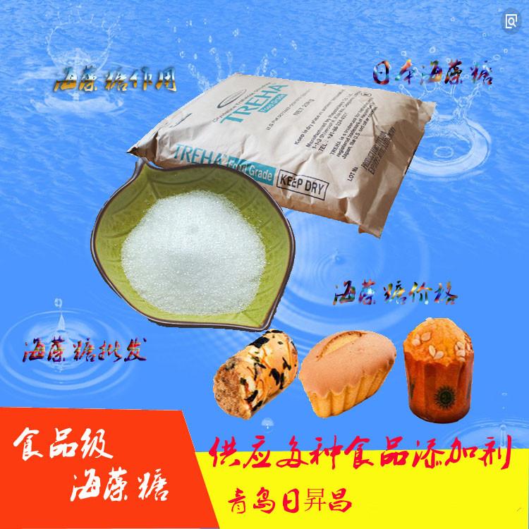 日本进口海藻糖山东总代理商青岛日昇昌食品配料批发价格