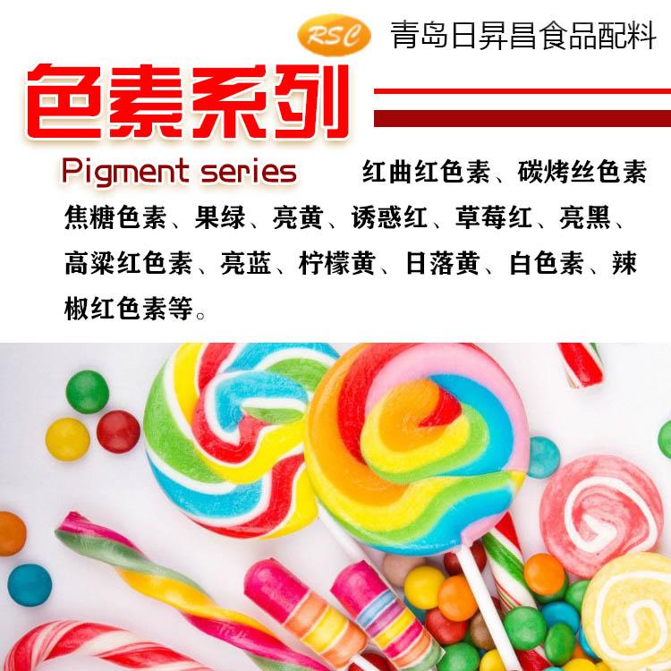 德州食品级天然色素食品着色剂生产厂家-青岛日昇昌供应批发