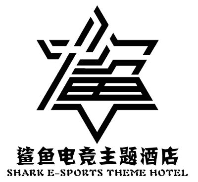 洛阳鲨鱼酒店