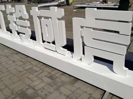 寧夏順春廣告供應同行中不錯的寧夏標識標牌|定邊標識標牌設計