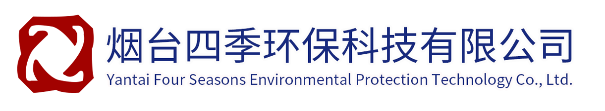 烟台四季环保科技有限公司