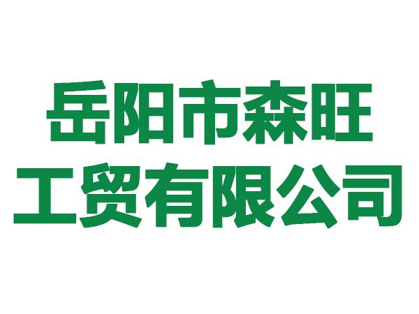 岳阳市森旺工贸有限公司