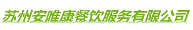 苏州安唯康餐饮服务有限公司
