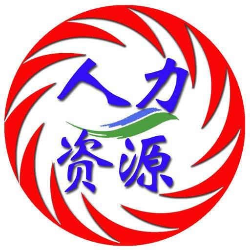 河南人力資源信息咨詢服務-邯鄲市哪里有好的人力資源信息咨詢