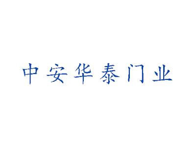 辽宁中安华泰防火门业有限公司