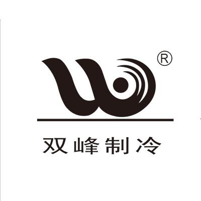 温州市双锋制冷科技有限公司
