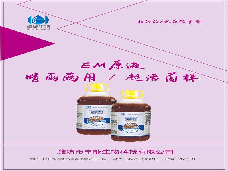 潍坊哪里可以买到优惠的EM原液-四川水产调节水质剂哪家有