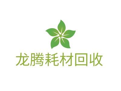 北京龍騰耗材回收有限公司