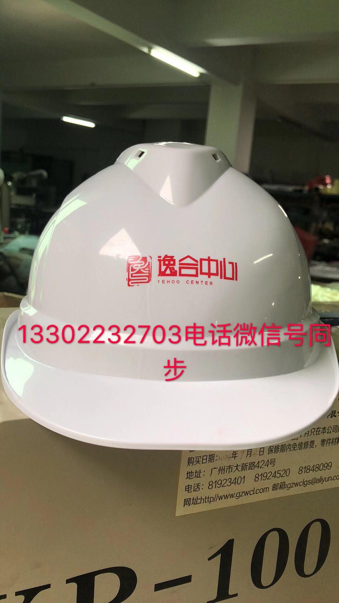 广州森雅丝印厂专业丝印安全帽LOGO加工