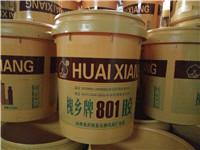 山东乳胶塑料桶厂家|想购买销量好的乳胶塑料桶,优选山西华维包装制品