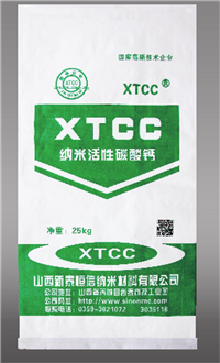 纸塑复合袋-山西华维包装制品供应物超所值的编织袋