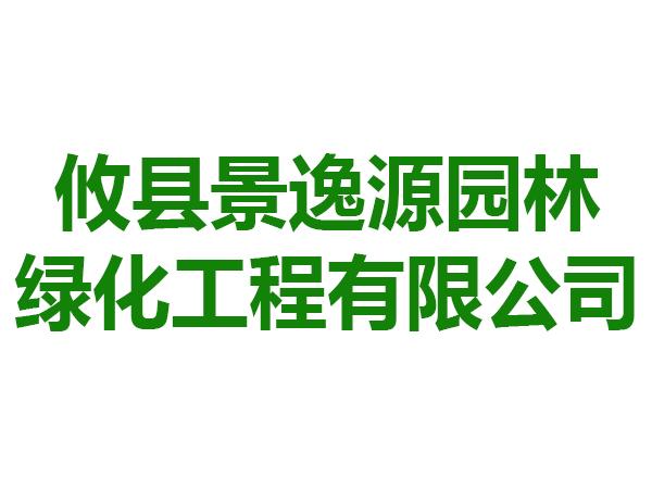 攸县景逸源园林绿化工程有限公司