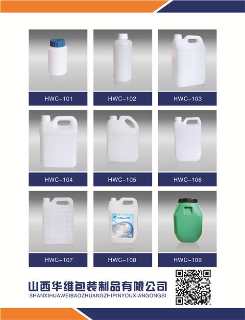 山西臨汾塑料瓶廠家|性價比高的塑料瓶就在山西華維包裝
