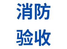 深圳南山区消防工程施工优质服务,消防验收