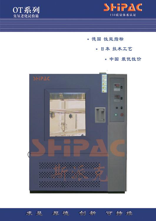 根據客戶需求定製的耐臭氧老化試驗箱