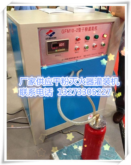 新型的滅火器幹粉灌裝機的主要特點