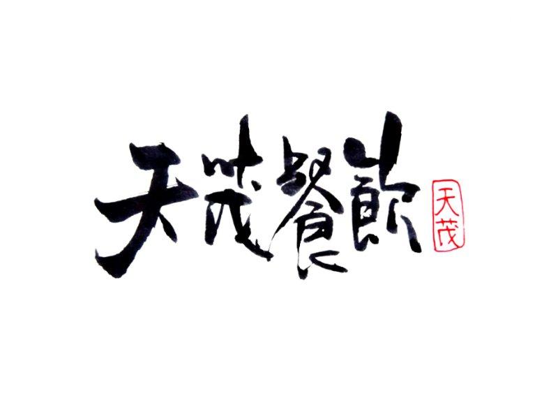 潍坊天茂餐饮管理有限公司