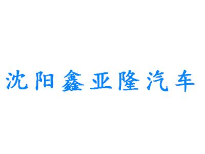 沈陽鑫亞隆汽車銷售服務有限公司