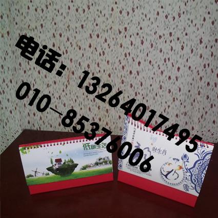 台历定制,北京定制台历,朝阳台历