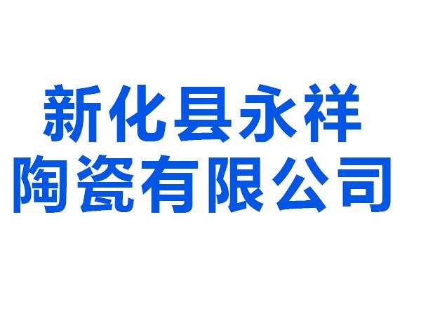 新化縣永祥陶瓷有限公司