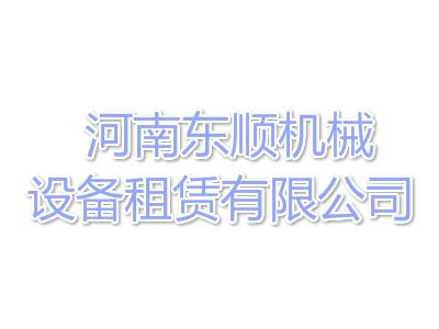 河南东顺机械设备租赁有限公司