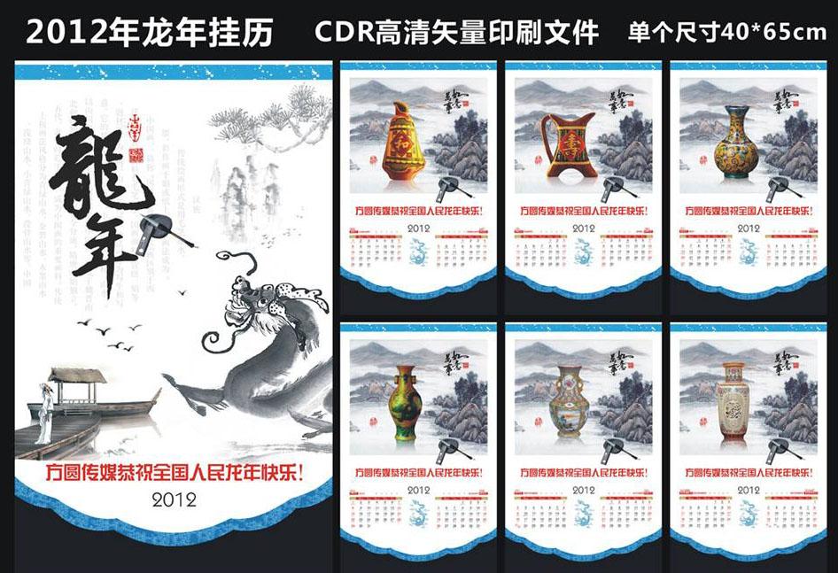 北京贺年广告印品  北京优质台历的定做  北京台历挂历