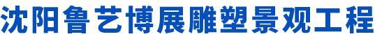 沈阳鲁艺博展雕塑景观工程有限公司