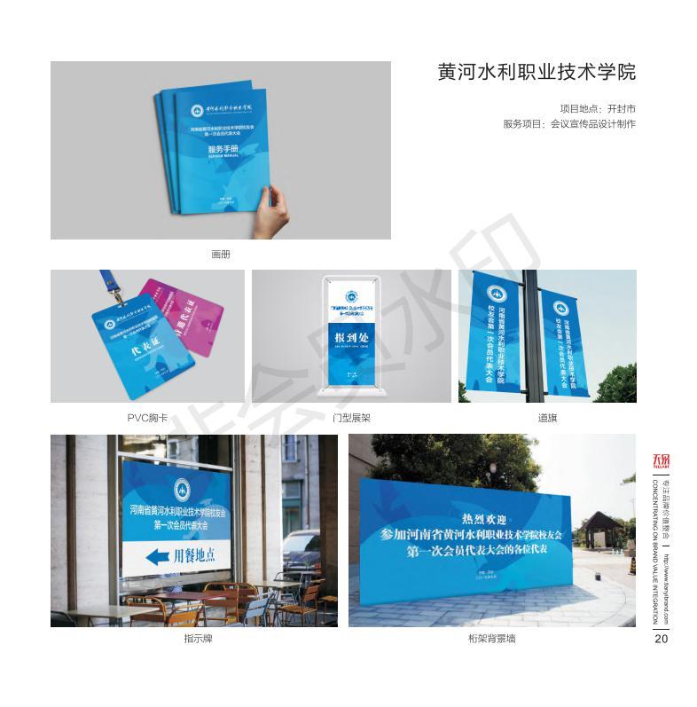 宣传册设计印刷公司