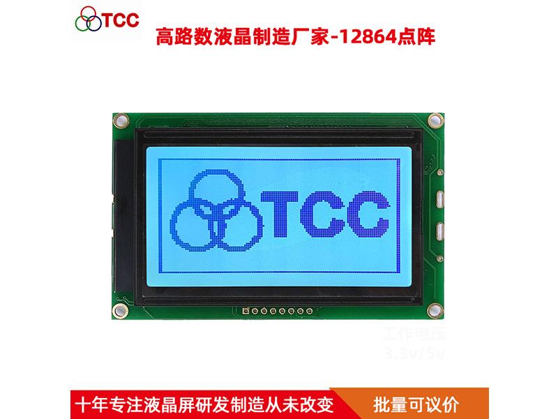 深圳专业的12864液晶模组供应商推荐