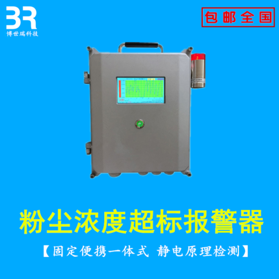热电输煤车间粉尘浓度超标报警器