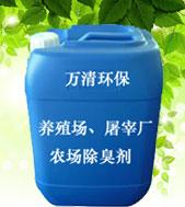 高濃縮型養殖場、屠宰場、農場除臭劑 快速去臭 環保無害植物提