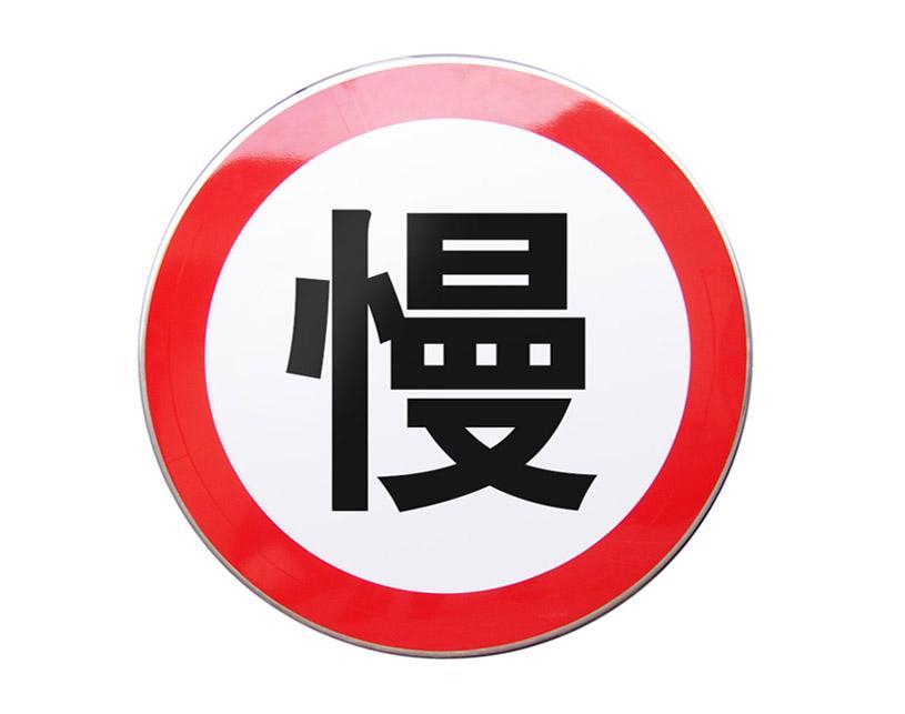 交通标志标牌设计-选好用的交通标志标牌-就到路发
