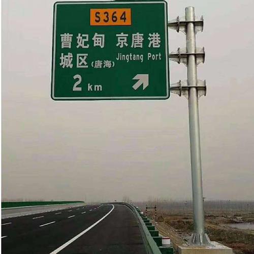 高速路交通标志