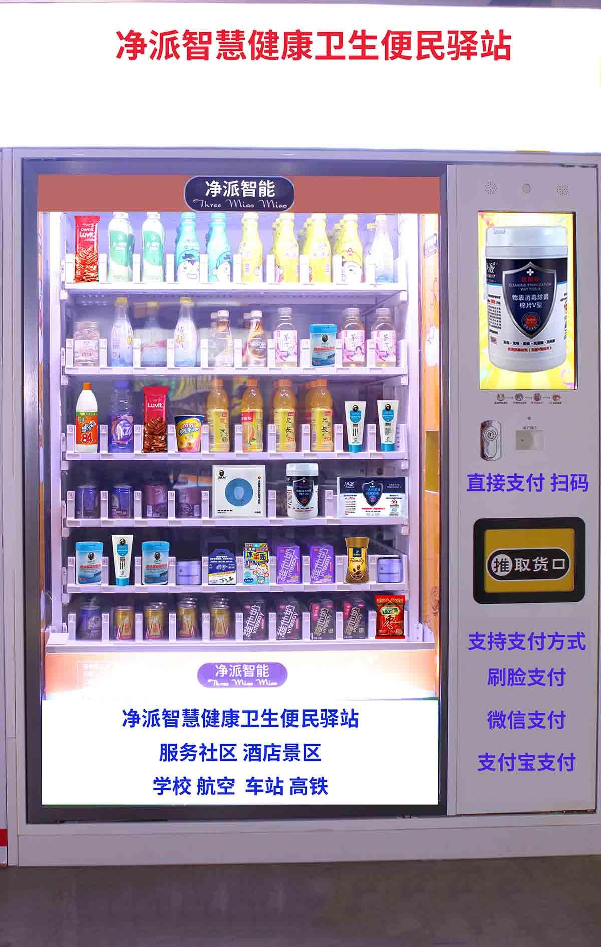 自动售卖机供货商—广州净派