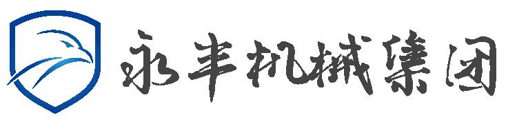 廊坊永京丰机械制造乐虎国际唯一网站